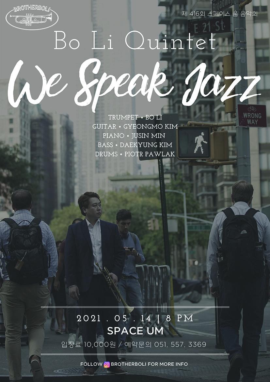 416회 음악회 포스터-소1.jpg