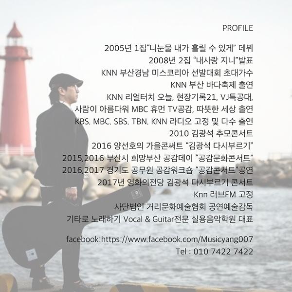 양선호의 김광석 추억하기-3(600).png