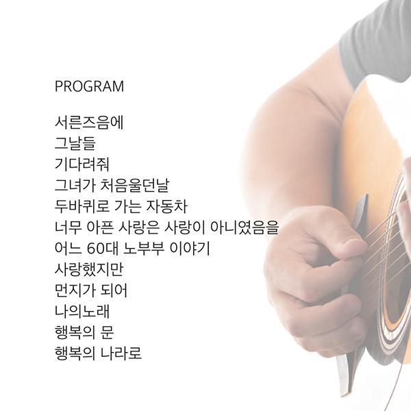 양선호의 김광석 추억하기-2(600).png