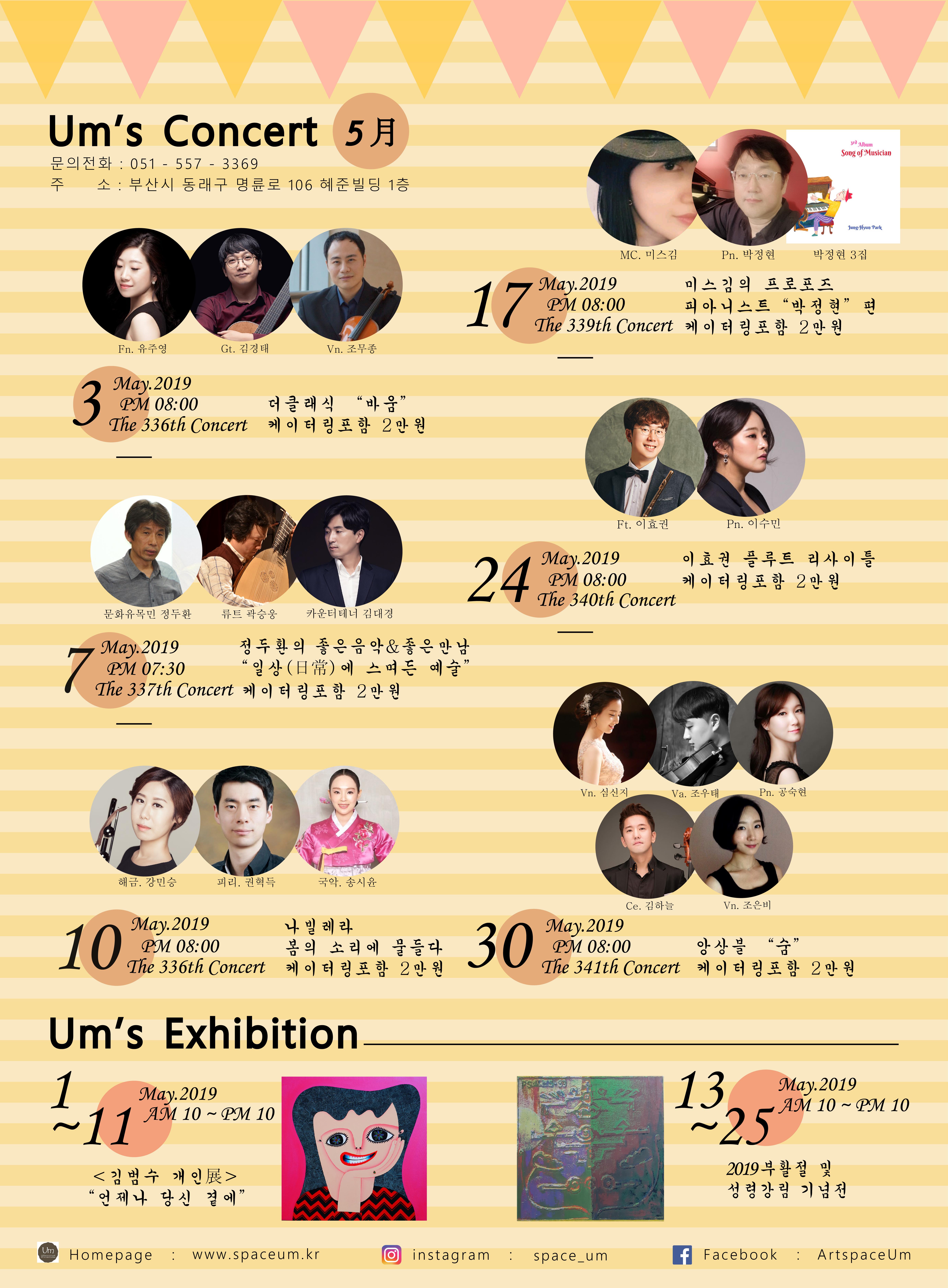 5월_홍보물 포스터 Part.2-01.jpg