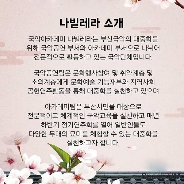 나빌레라 소개.png