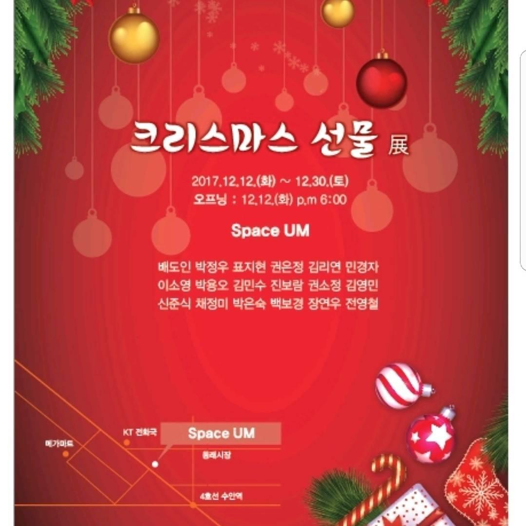 2017.12.12 ~ 30 크리스마스 선물 展 -1.jpg