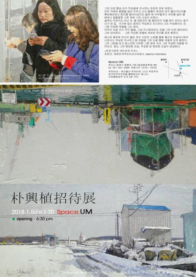 2018.1.5 ~ 20 박흥식개인전 Daniel'scape'2018 -1.jpeg