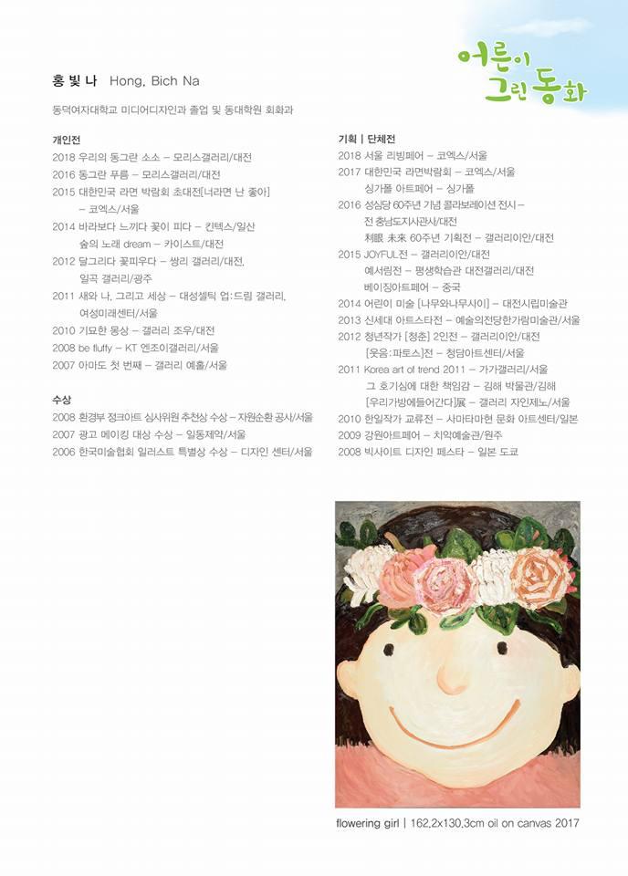 2018.5.8 ~ 26 어른이 그린 동화 -3(홍빛나 작가 프로필).jpg