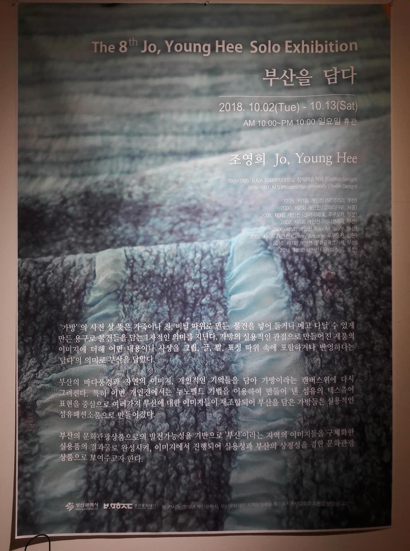 2018.10.2(수) ~ 13(토) 부산을 담다 조영희개인전 -0.jpg