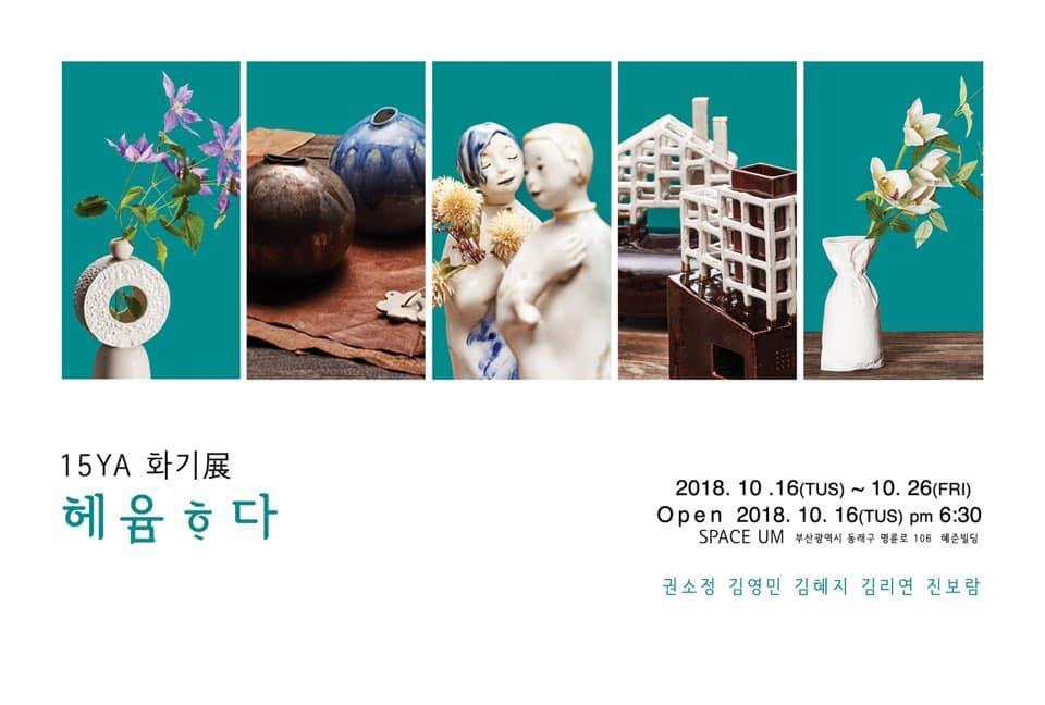 2018.10.16(수) ~ 26.(금) 15YA 화기展 혜윰하다 -0.jpg