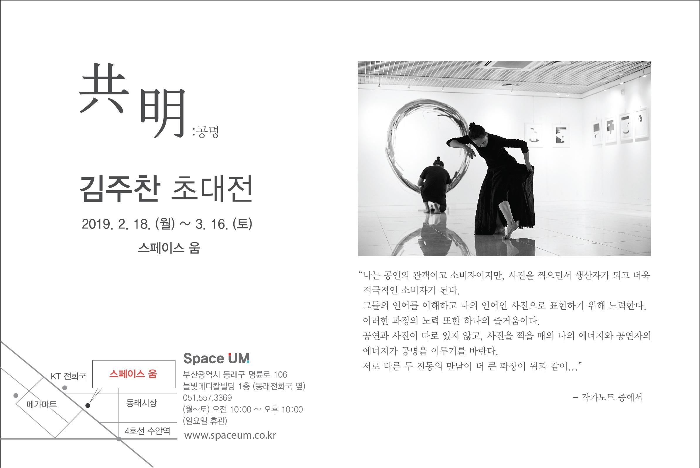 2019-2-18 ~ 3.16 김주찬 초대전 - 공명.jpg